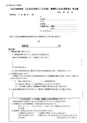 寄附申込書PDFファイル