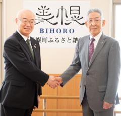 美幌商工会議所会頭 後藤哲也さん 美幌町長 平野浩司さん